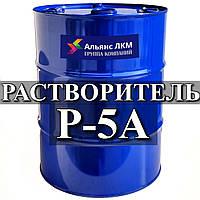 Растворитель Р-5 А предназначен для разбавления лакокрасочных материалов