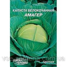 Капуста б/к Амагер 10 г (СУ)