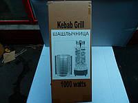 Электрошашлычница  Kebab Grill