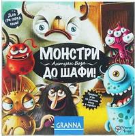 Настольная игра Монстры, в шкаф! Granna 81770