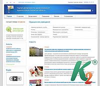 «1С-Битрикс: Портал органа управления здравоохранением»