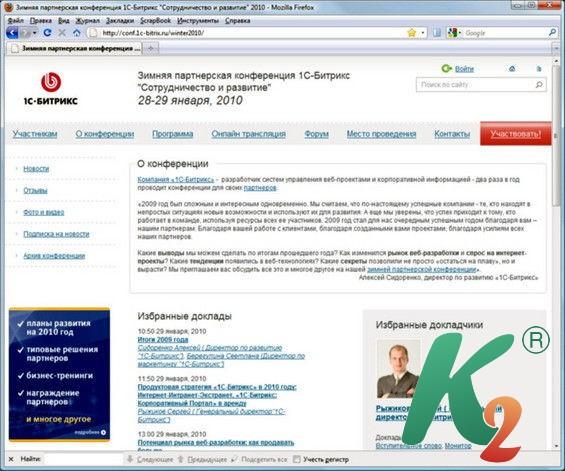 """Купить «1С-Битрикс: Сайт конференции» - ТОВ """"К2Р"""" в Киеве"""