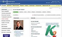 Внутренний портал государственной организации
