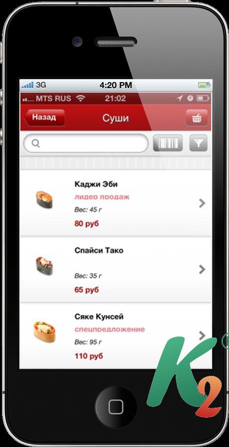 """«1С-Битрикс: Мобильное приложение» - ТОВ """"К2Р"""" в Киеве"""
