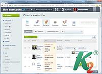 Купить «1С-Битрикс24» (Корпоративный портал)