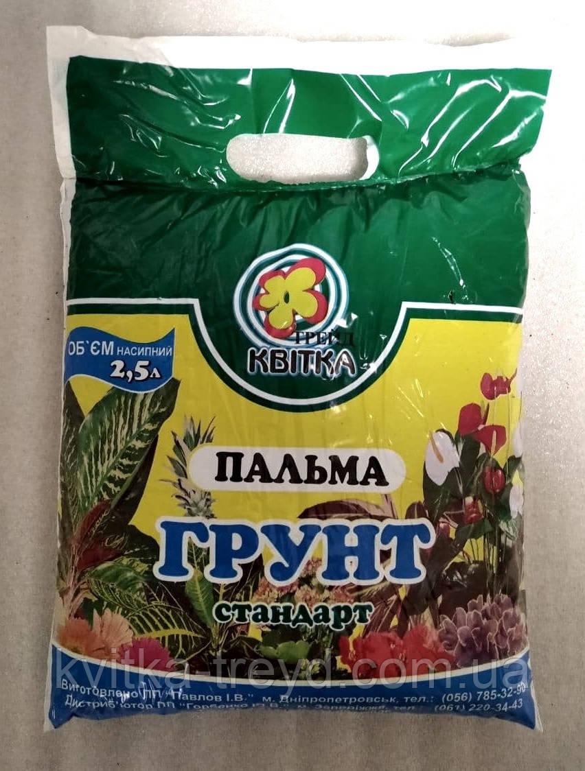 Грунт для пальми 2,5 л