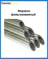 Мерилон фольгированный 28-6 (утеплитель для труб с фольгой)