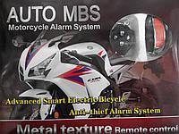 Сигнализация мото MBS