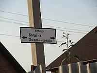 Указатель улицы, фото 1