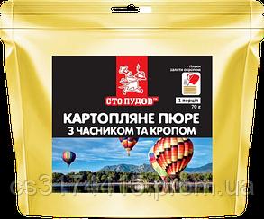 Картофельное пюре Сто Пудов™ (70 грамм)