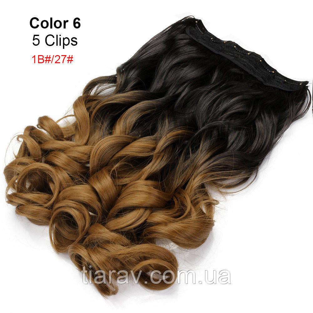 Волосся на заколках ТЕРМОСТІЙКІ омбре чорно-коричневі тресс волосся на заколках