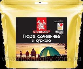 Пюре чечевичное с курицей Сто Пудов™  (80 грамм)