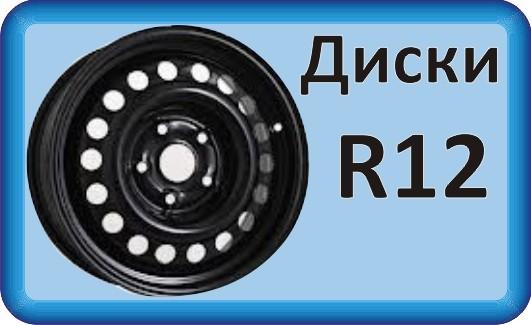 Диски колесные диаметр R12