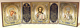 Складень 10х12х3 с молитвой, конгрев №6 (оргалит)