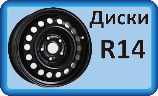 Диски колесные диаметр R14