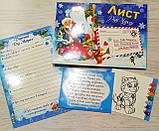 Лист Діду Морозу, фото 3