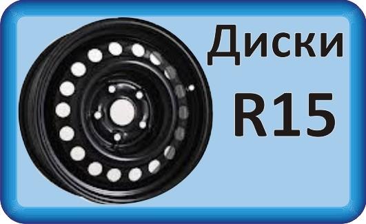 Диски колесные диаметр R15