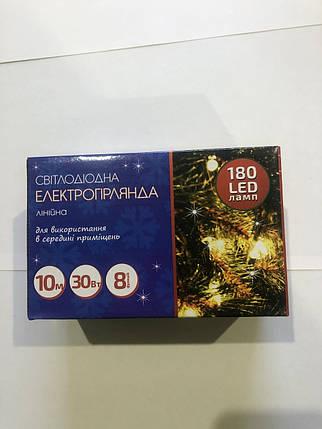 Светодиодная электрогирлянда 10м,220в.180 лампочек, фото 2