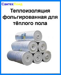 Пенофол (підкладка фольгована для теплої підлоги)