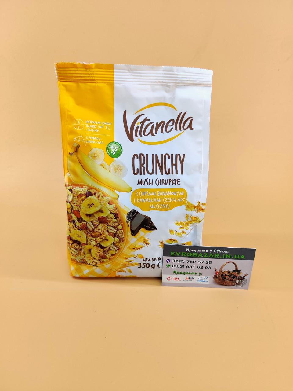 Vitanella Crunchy (350гр)