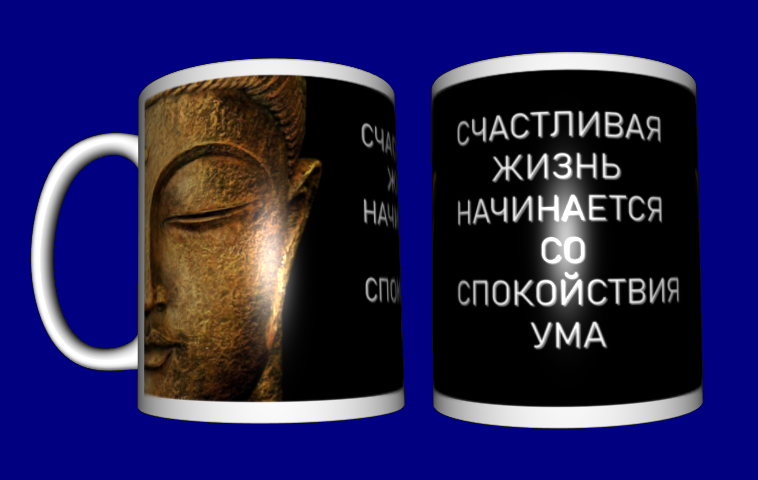 """Кружка / чашка """"Счастливая жизнь..."""""""