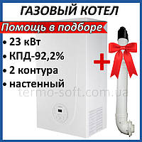 Газовый котел Sime Brava One 25 OF 23 кВт дымоходный. Настенный двухконтурный котел на газе для отопления дома