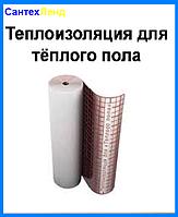Підкладка фольгована 5мм. з розміткою для теплої підлоги.