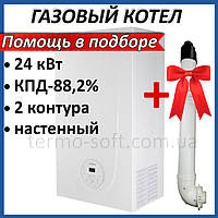 Газовый котел Sime Brava One 25 BF 24 кВт монотермик. Настенный двухконтурный котел на газе для отопления дома
