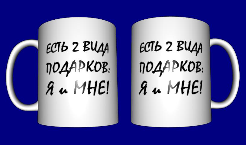 """Кружка / чашка """"Есть 2 вида подарков"""""""