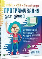 Програмування для дітей HTML,CSS та JavaScript