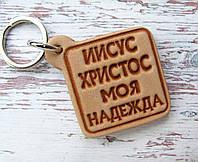 Брелок для ключей Иисус Христос моя надежда христианский сувенир, фото 1