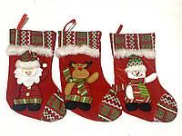Новогодний сапожок носок для подарков 34 см