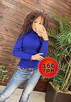 Женский стильный базовый гольф под горло (Водолазка) цвет Синий
