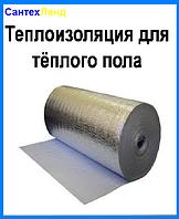Підкладка фольгована 8 мм. для теплої підлоги