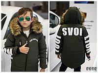 Куртка зимняя детская капюшон с мехом плащевка+силикон 128 134 140 146 152 158 164