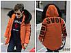 Куртка зимняя детская капюшон с мехом плащевка+силикон 128 134 140 146 152 158 164, фото 2