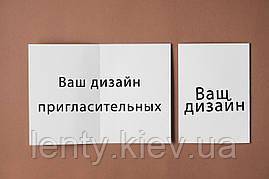 Пригласительные Индивидуальные/именные 14.8х10,5 см (двухсторонняя печать)