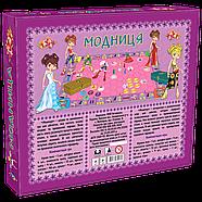 """Настольная игра для девочек """"Модница"""" 0239, фото 2"""