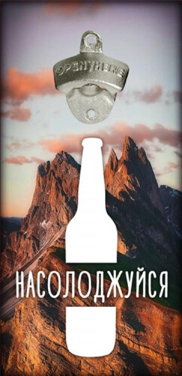 Открывалка бутылок на стену Насолоджуйся