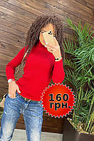 Женский стильный базовый гольф под горло (Водолазка) цвет Красный