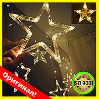 Гирлянда штора на окно гирлянда из звёзд штора Светодиодная гирлянда тёплый белый цвет Новогодний ЗВЕЗДОПАД