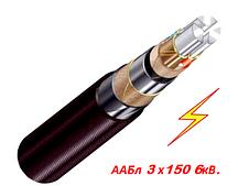 Кабель высоковольтный ААБл 3х150мм 6кВ.
