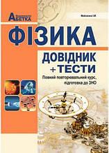 ЗНО 2020 Фізика Довідник тести Авт: Мойсеєнко І. Вид-во: Абетка