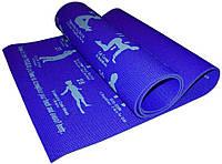 Коврик для фитнеса, йоги, спорта, синий
