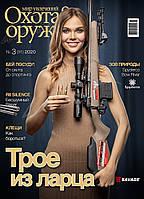 """Журнал ИБИС """"Мир увлечений: охота & оружие"""" №3 (91) 2020"""