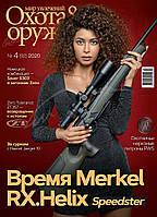"""Журнал """"Мир увлечений: Охота&Оружие"""" №4 (92) 2020"""