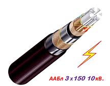 Кабель высоковольтный ААБл 3х150мм 10кВ.