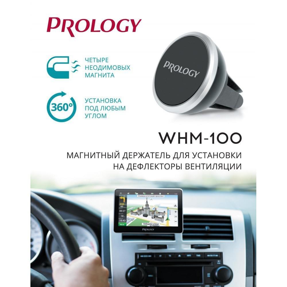 Автокрепление для смартфонів Prology WHM-100