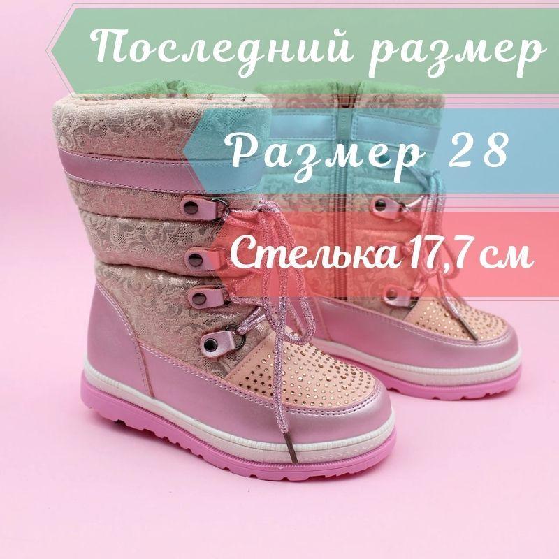 Дутики сапожки для девочки зимние пудра тм Том.м размер 28