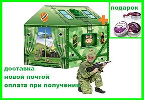 Игровая палатка-домик Military House + Умный пластилин в Подарок.
